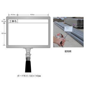 携帯用黒板 ホワイトボード 工事名・工種・位置(ヨコ3段) ...