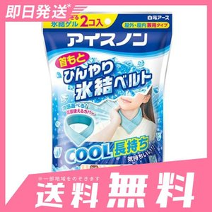 アイスノン 首もとひんやり氷結ベルト 1個 (本体2個、専用カバー)|minoku-beauty