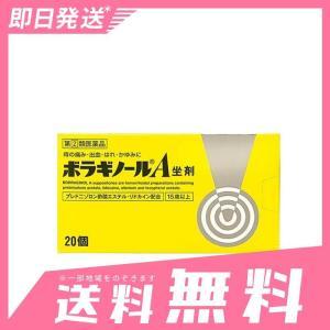 ボラギノールA坐剤 20個 5個セットなら1個あたり2245円  指定第2類医薬品|minoku-beauty