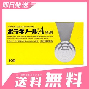 ボラギノールA坐剤 30個 5個セットなら1個あたり3182円  指定第2類医薬品|minoku-beauty