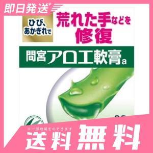 「間宮」アロエ 軟膏 90g 6個セットなら1個あたり1481円  第3類医薬品|minoku-beauty
