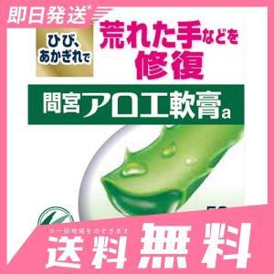 「間宮」アロエ 軟膏 50g 3個セットなら1個あたり1129円  第3類医薬品|minoku-beauty