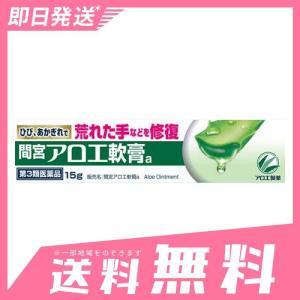 「間宮」アロエ 軟膏 15g 9個セットなら1個あたり592円  第3類医薬品|minoku-beauty