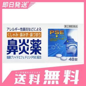 鼻炎薬A「クニヒロ」 48錠 指定第2類医薬品|minoku-beauty