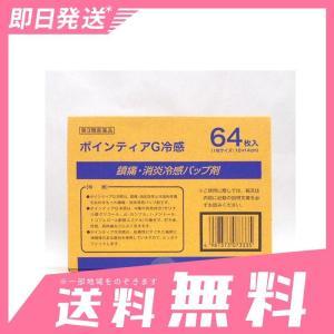 ポインティアG冷感 64枚 7個セットなら1個あたり1637円  第3類医薬品|minoku-beauty