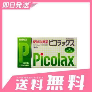 ピコラックス 100錠 10個セットなら1個あたり1081円  第2類医薬品|minoku-beauty