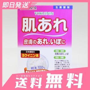 昔からイボとり、肌あれに使われている生薬ヨクイニン(ハトムギ粉末)配合のお薬。