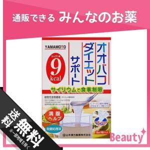 ●「山本漢方 オオバコダイエット サポート」は、オリゴ糖や植物性食物繊維を配合したダイエットサポート...