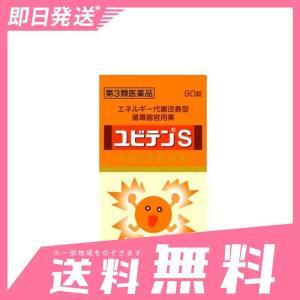 ユビテンS 90錠 10個セットなら1個あたり4047円  第3類医薬品 minoku-beauty