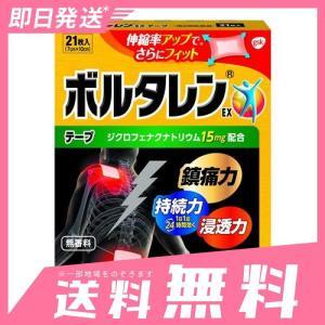 ボルタレンEXテープ 21枚 10個セットなら1個あたり1713円  第2類医薬品|minoku-beauty
