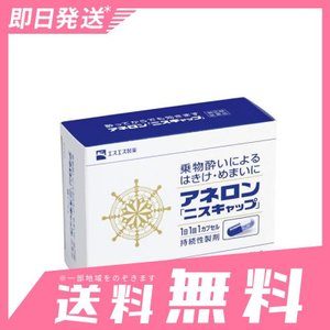 アネロン「ニスキャップ」 9カプセル 5個セットなら1個あたり885円  指定第2類医薬品|minoku-beauty