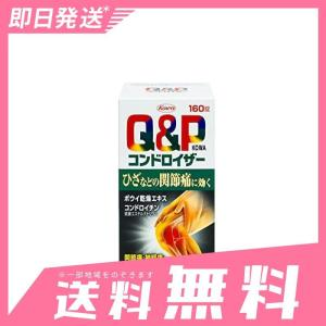 キューピーコーワ コンドロイザー 160錠 2個セットなら1個あたり3306円  第2類医薬品|minoku-beauty