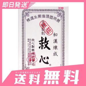 救心 30粒 第2類医薬品 ポイント8倍 minoku-beauty