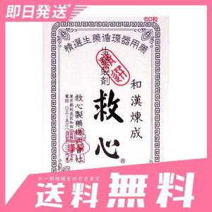 救心 60粒 第2類医薬品 ポイント10倍 minoku-beauty