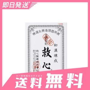救心 120粒 第2類医薬品 ポイント15倍 minoku-beauty