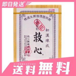 救心 310粒 第2類医薬品 ポイント10倍 minoku-beauty