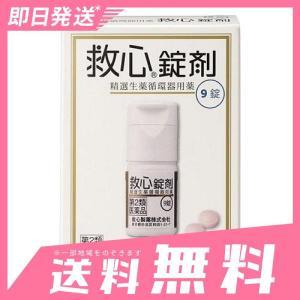 救心錠剤 9錠 5個セットなら1個あたり1307円  第2類医薬品 minoku-beauty