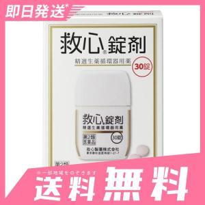 救心錠剤 30錠 10個セットなら1個あたり3552円  第2類医薬品 minoku-beauty