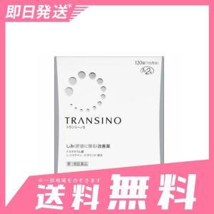 トランシーノ2 120錠 5個セットなら1個あたり3295円  第1類医薬品 minoku-beauty