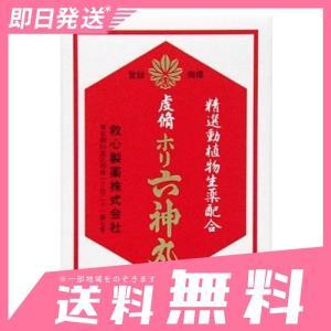 虔脩 ホリ六神丸(ケンシュウホリロクシンガン) 45粒 4個セットなら1個あたり1419円  第2類医薬品 minoku-beauty