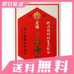 虔脩 ホリ六神丸(ケンシュウホリロクシンガン) 110粒 4個セットなら1個あたり2520円  第2類医薬品 minoku-beauty