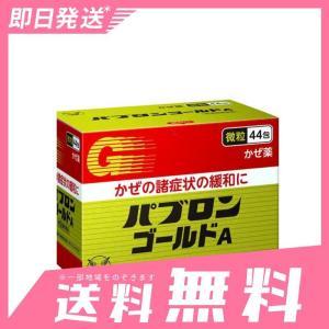 パブロンゴールドA微粒 44包 3個セットなら1個あたり1719円  指定第2類医薬品 minoku-beauty