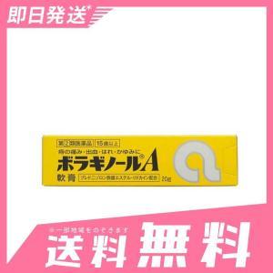 ボラギノールA軟膏 20g 5個セットなら1個あたり1115円  指定第2類医薬品|minoku-beauty