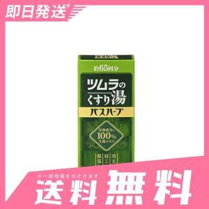 ツムラのくすり湯 バスハーブ 650mL 12個セットなら1個あたり2616円|minoku-beauty