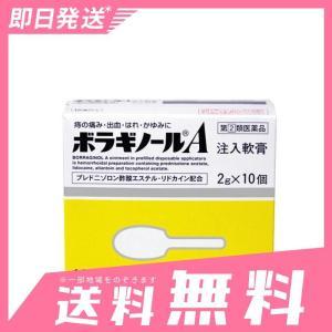 ボラギノールA注入軟膏 10個 5個セットなら1個あたり1657円  指定第2類医薬品|minoku-beauty