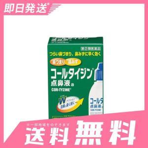 コールタイジン点鼻液a 15mL 5個セットなら1個あたり1020円  指定第2類医薬品|minoku-beauty