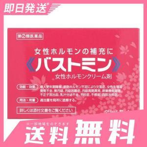 バストミン 4g 5個セットなら1個あたり2653円  指定第2類医薬品