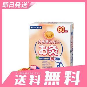せんねん灸 火を使わないお灸 太陽 60個 15個セットなら1個あたり4805円|minoku-beauty