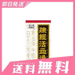 クラシエ 疎経活血湯エキス錠〔T−60〕 180錠 10個セットなら1個あたり2485円  第2類医薬品|minoku-beauty