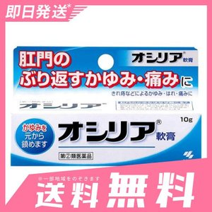 オシリア 10g 5個セットなら1個あたり807円  指定第2類医薬品|minoku-beauty