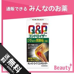 キューピーコーワ コンドロイザー 250錠 10個セットなら1個あたり4292円  第2類医薬品|minoku-beauty