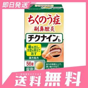 チクナイン b 56錠 4個セットなら1個あたり1665円  第2類医薬品|minoku-beauty