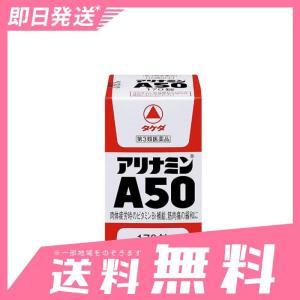 ●アリナミンA50の主成分であるビタミンB1誘導体フルスルチアミンは,腸からよく吸収され,体のすみず...