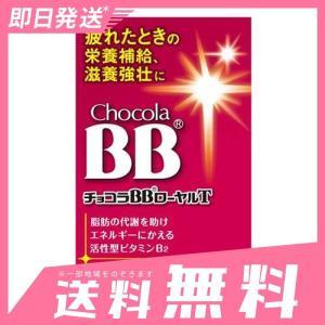 チョコラBB ローヤルT 168錠 10個セットなら1個あたり2637円  第3類医薬品 minoku-beauty