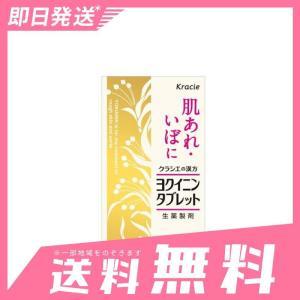 """古くから皮膚治療に用いられてきた生薬""""ヨクイニン""""の抽出エキス製剤。「皮膚のあれ」や、皮膚の角質が増..."""