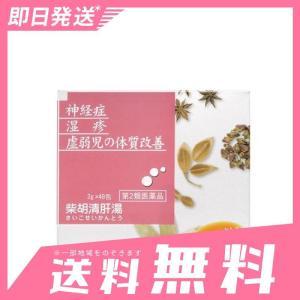 松浦漢方 柴胡清肝湯エキス〔細粒〕25 48包 第2類医薬品 minoku-beauty