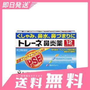 トレーネ鼻炎薬 12錠 指定第2類医薬品|minoku-beauty