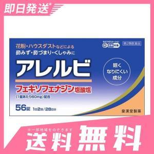 アレルビ 56錠 10個セットなら1個あたり1039円  第2類医薬品|minoku-beauty