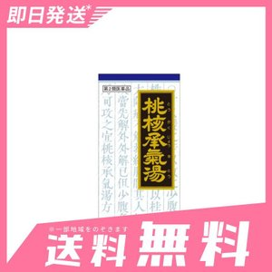 クラシエ 漢方桃核承気湯エキス顆粒〔1〕 45包 10個セットなら1個あたり1923円  第2類医薬品|minoku-beauty