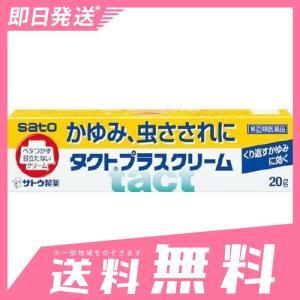 タクトプラスクリーム 20g 5個セットなら1個あたり673円  指定第2類医薬品|minoku-beauty