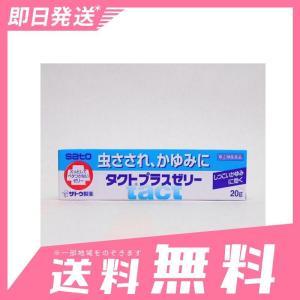 タクトプラスゼリー 20g 5個セットなら1個あたり673円  指定第2類医薬品|minoku-beauty