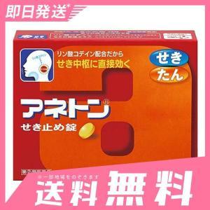 アネトンせき止め錠 48錠 指定第2類医薬品|minoku-beauty