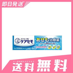 メンソレータム ケアセモクリーム 35g 10個セットなら1個あたり930円  第3類医薬品 minoku-beauty