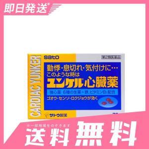ユンケル心臓薬 72錠 10個セットなら1個あたり1714円  第2類医薬品 minoku-beauty