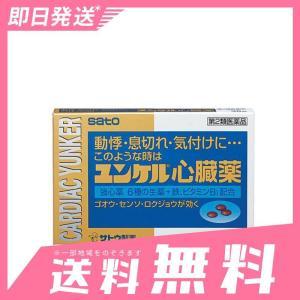 ユンケル心臓薬 36錠 10個セットなら1個あたり1083円  第2類医薬品 minoku-beauty