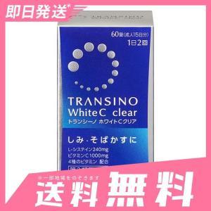 トランシーノ ホワイトCクリア 60錠 10個セットなら1個あたり1905円  第3類医薬品 minoku-beauty
